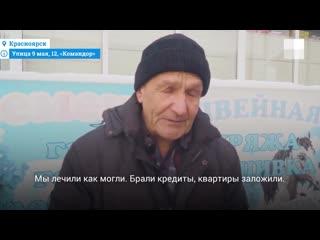В красноярске люди за ночь собрали больше миллиона для пенсионера, потратившего все деньги на лечение дочери