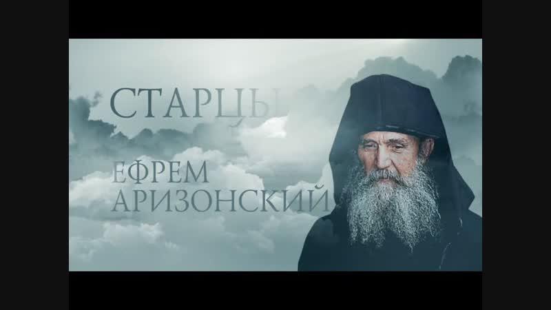 СТАРЕЦ Архимандрит Ефрем Аризонский Документальный сериал