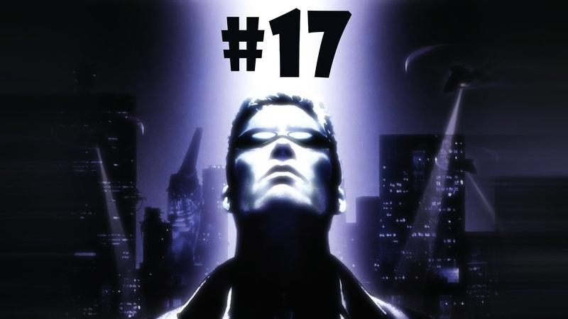 Deus Ex Vive la révolution