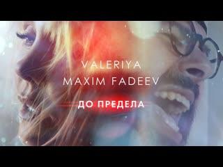Премьера клипа! Валерия и Максим Фадеев - До предела ()