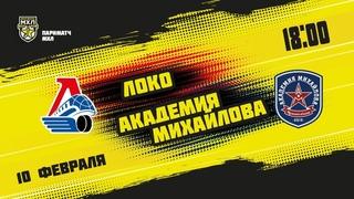 . «Локо» – «Академия Михайлова» | (Париматч МХЛ 20/21) – Прямая трансляция