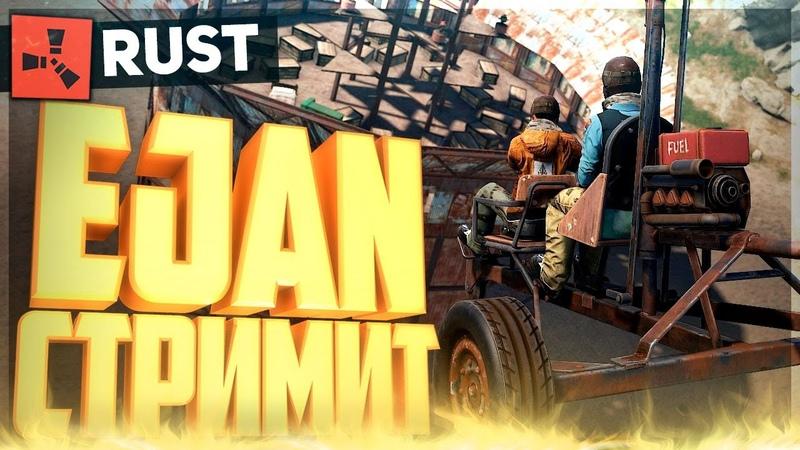 Rust Раст LIVE СТРИМ Охота на бичей 18 Выживаем после рейда