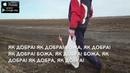 Sko Андрей Скороход - Як добра!