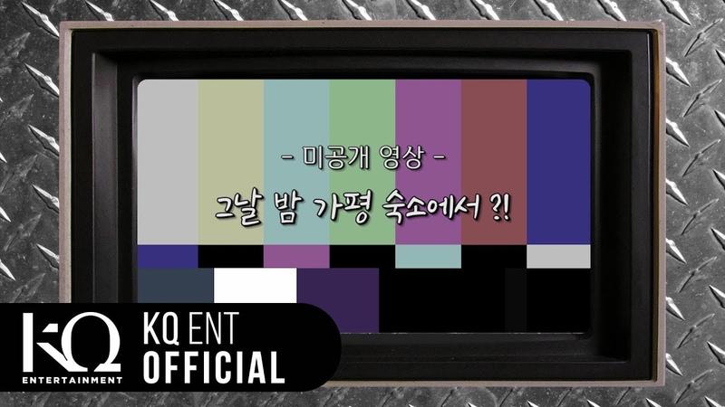 ATEEZ 에이티즈 '작전명 ATEEZ' 그날 밤 가평 숙소에서는 Bonus Video