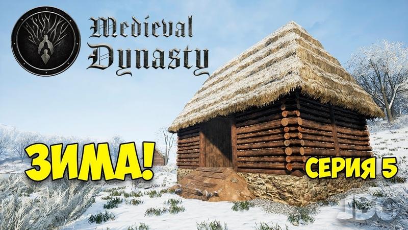 Medieval Dynasty 5 Пришла зима - Фермер от Бога