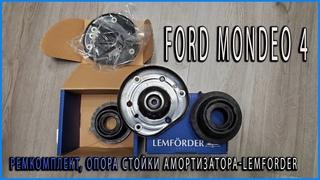 Ford Mondeo 4 опора стойки амортизатора Lemforder