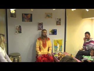 Часть 3. Волшебные сказочные семинары Ивана Царевича от
