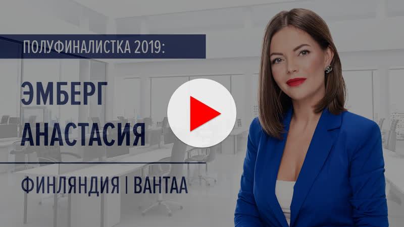 Эмберг Анастасия полуфиналистка Мисс Офис 2019 г Вантаа