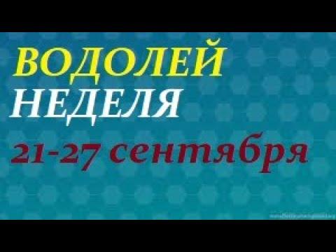 водолей неделя с 21 по 27 сентября