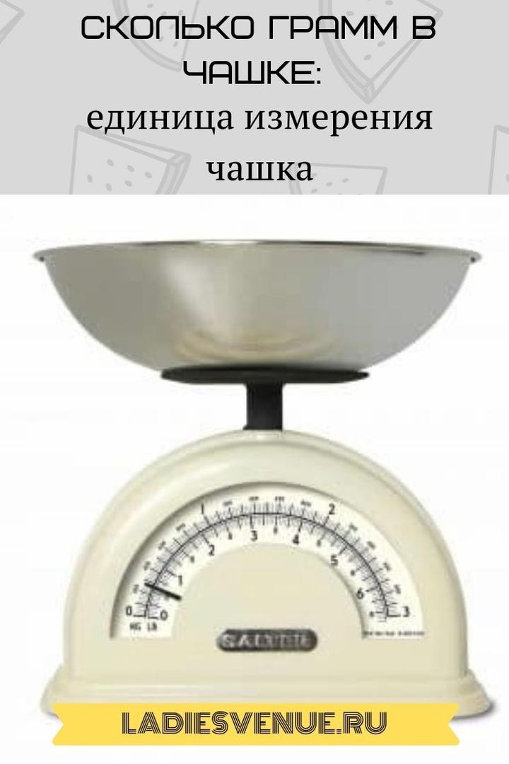 Сколько грамм в чашке: единица измерения чашка
