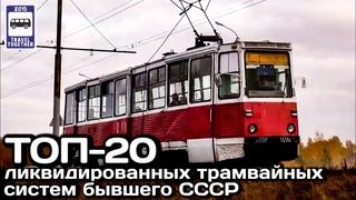 ТОП-20 ликвидированных трамвайных систем бывшего СССР. Проект«Самые» Closed tram systems of the USSR
