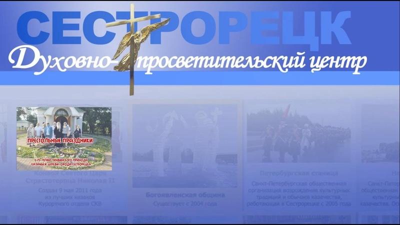 К 15-летию Тихвинского прихода казачьей церкви города Сестрорецка» в рамках передачи «Вестник Духовн
