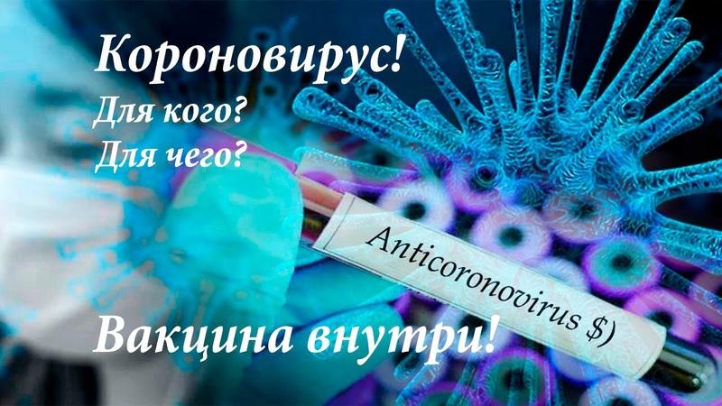 Короновирус Осторожно ВАКЦИНА внутри видео Магическое воздействие