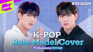 NCT 마크 & 비가 롤모델인 존잘 신인남돌? P1Harmony 인탁ㅣRESONANCEㅣIt's RainingㅣRole Model Cover VS