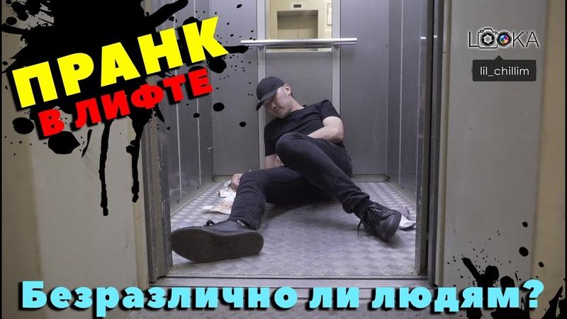 ПРАНК в лифте Лука Ючюгяев БЕН