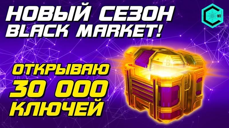 ЧЕРНЫЙ РЫНОК BLACK MARKET WAR ROBOTS