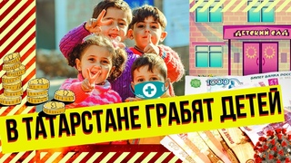 Требуем отмены абонентской платы за детский сад в Татарстане!