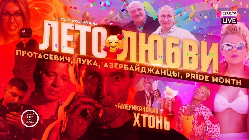 Соло стрим Егора Просвирнина все самые важные новости за неделю