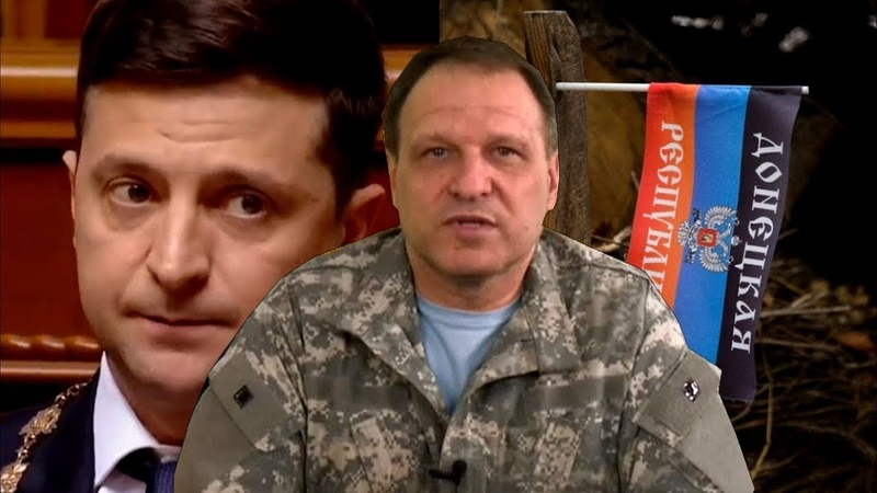 Дмитрий Таран Зеленский и война на Донбассе Почему нужно верить выходцам из спецслужб