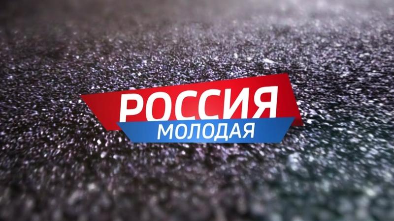 Россия молодая от 17 10 2020