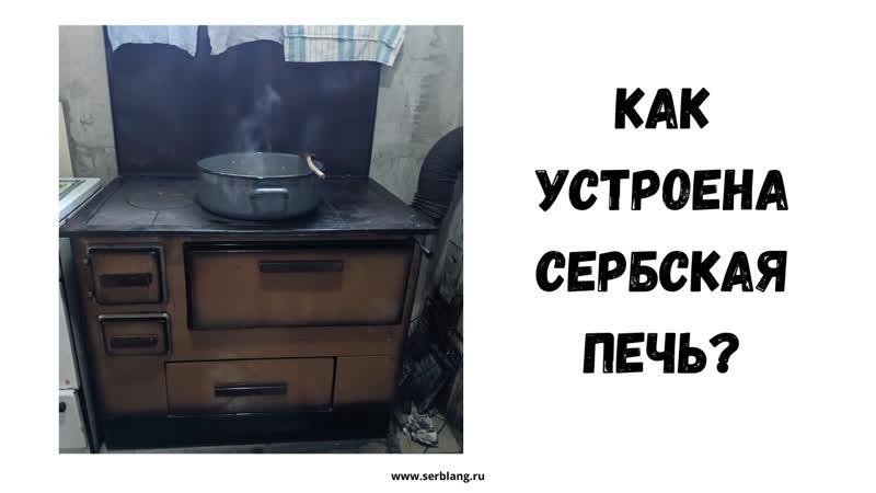 Устройство сербской печи Smederevac словарик