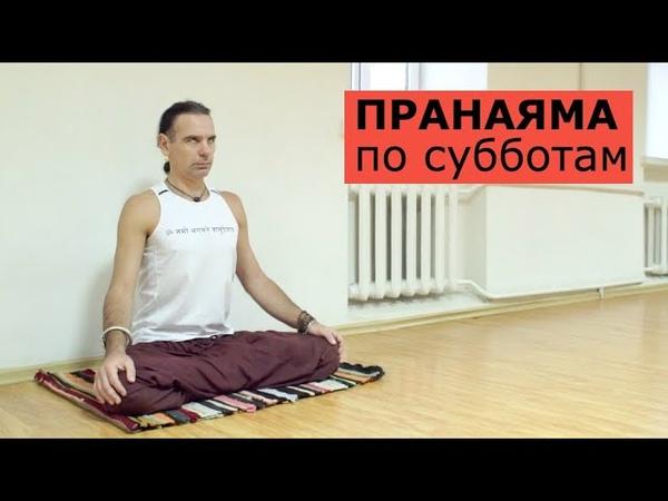 Пранаямы с Геннадием Болговым Ishvara Yoga
