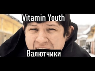 Vitamin Youth (Витамин Юсъ) - Валютчики (Клип 2021)
