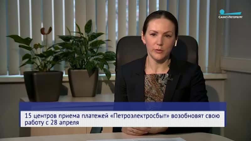 Средства индивидуальной защиты для посетителей Петроэлектросбыта