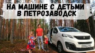 Из Мурманска в Карелию на Машине. Едем в Петрозаводск из Кандалакши. Прогулка по Петрозаводску