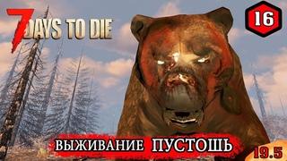 7 Days to Die ► ДОТ В ЗОНЕ ► ПУСТОШЬ #16 (Стрим 2К/RU)