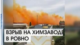 Кислотные дожди на Украине. Авария на химзаводе в Ровно.
