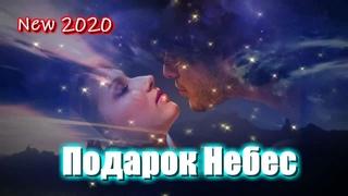 Обалденная ПЕСНЯ! New 2020! Послушайте! Подарок Небес!