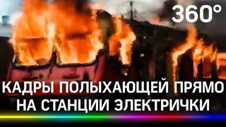 Охваченная огнём электричка под Калугой попала на видео. Пассажиров помогали выводить машинисты