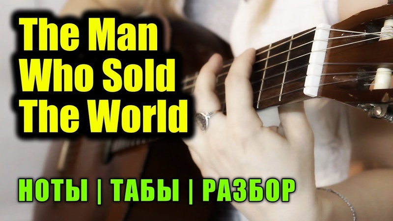 The Man Who Sold The World David Bowie Fingerstyle Разбор · Ноты · Табы