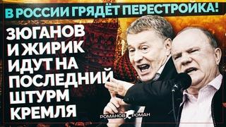 В России грядёт Перестройка! Зюганов и Жирик идут на последний Штурм Кремля: Без Штанов и Мозгов