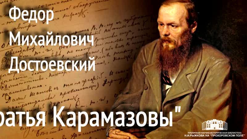 Проект О классике интересно Ф М Достоевский Братья Карамазовы
