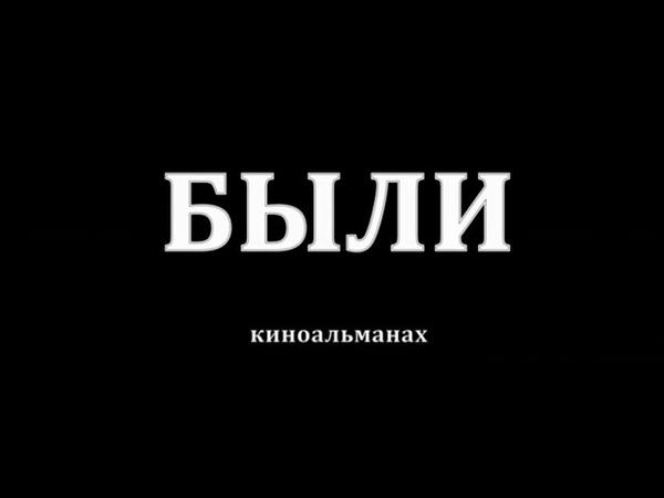 КИНОАЛЬМАНАХ БЫЛИ Серия Фарман Салманов