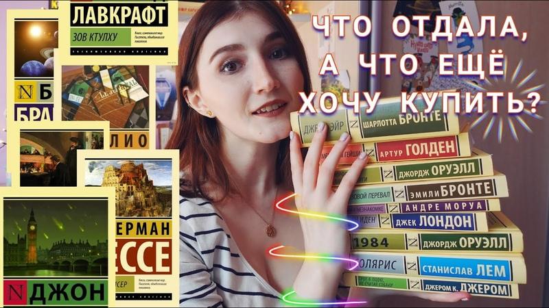 МОЯ КОЛЛЕКЦИЯ ЭКСКЛЮЗИВНОЙ КЛАССИКИ читала читаю и буду читать