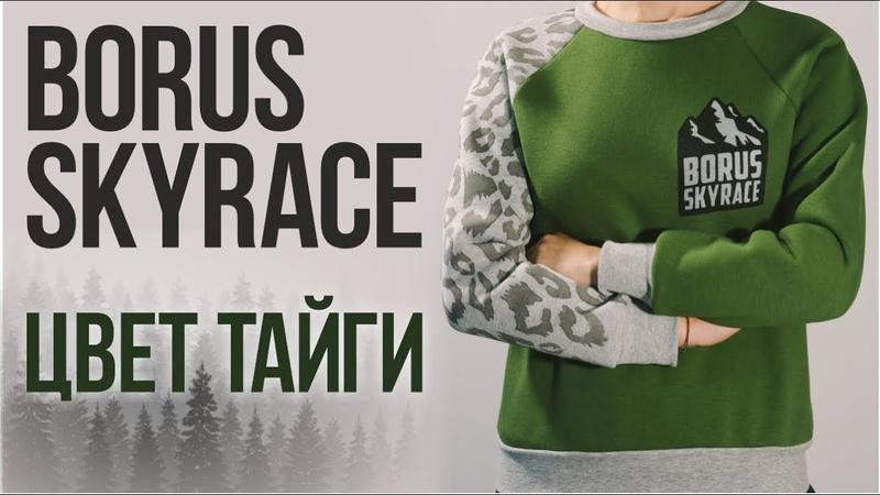 Производство мерча от adwalk для гонки Borus skyrace Борус 2020 Скайранинг