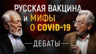 Российская вакцина и мифы о коронавирусе // ЭПИДЕМИЯ с Антоном Красовским