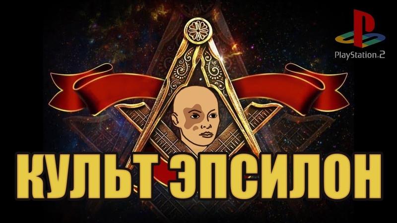 Проверка легенд | GTA SA (Выпуск 55 Культ Эпсилон часть 13)