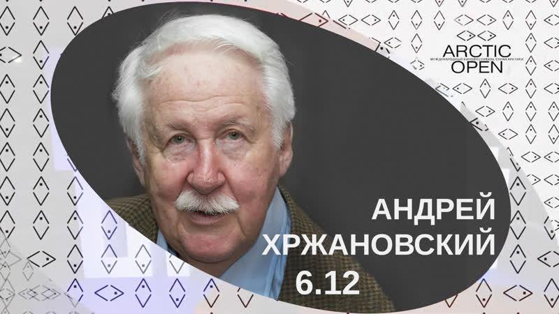 Встреча с Андреем Хржановским аниматором сценаристом преподавателем