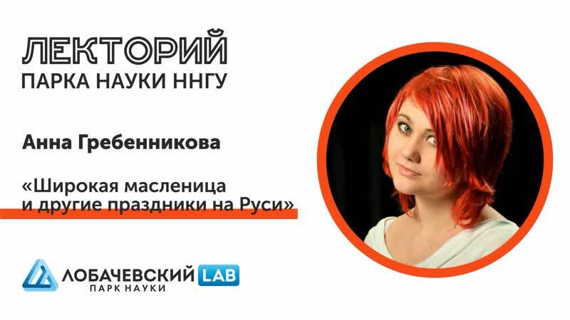 Лекция Анны Гребенниковой Широкая масленица и другие праздники на Руси