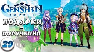ПЯТНИЧНЫЙ СТРИМ Genshin Impact Прохождение Без Доната #29