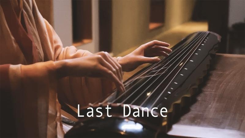 【古琴Guqin】《Last Dance》这样会穿越到什么年代?A piece of music about memories of beautiful love
