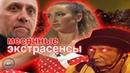БИТВА ЭКСТРАСЕНСОВ - очень интересная передача