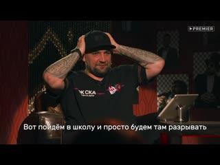 Я СЕБЯ ЗНАЮ! | Гость - Вася Вакуленко (Баста) | PREMIER