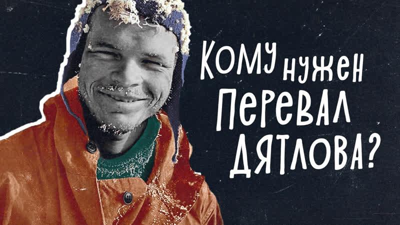 Перевал Дятлова на ТНТ. Главное разочарование года. Обзор.