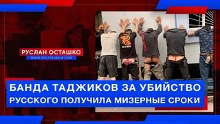 Банда таджиков за убийство русского получила мизерные сроки (Руслан Осташко)