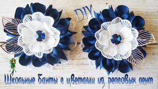 Школьные бантики с шикарным цветком ! Цветы из репсовых лент DIY